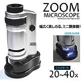【倍率:20~40倍*ミニ顕微鏡】コンパクトで幅広く使える!ズームマイクロスコープ