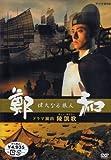 偉大なる旅人 鄭和 [DVD] - チェン・カイコー