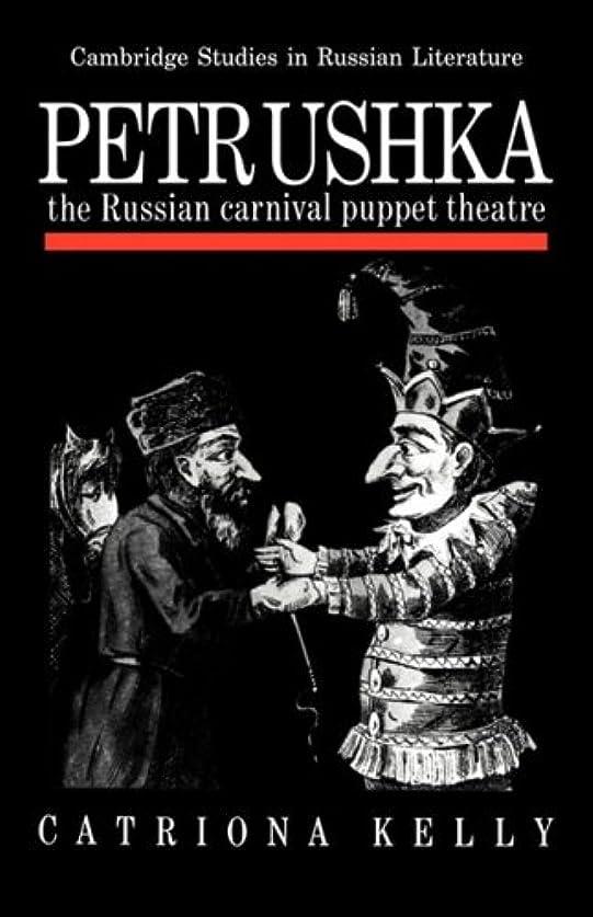 召喚するスクランブル不毛のPetrushka: The Russian Carnival Puppet Theatre (Cambridge Studies in Russian Literature)