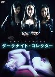 ダークナイト・コレクター[DVD]