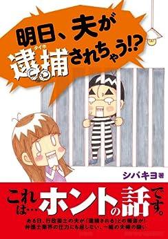 [シバキヨ]の明日、夫が逮捕されちゃう!?