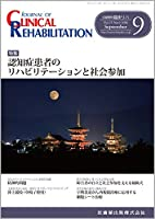 CLINICAL REHABILITATION 25巻9号 認知症患者のリハビリテーションと社会参加