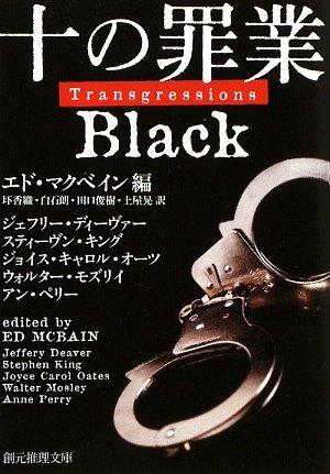 十の罪業 BLACK (創元推理文庫)