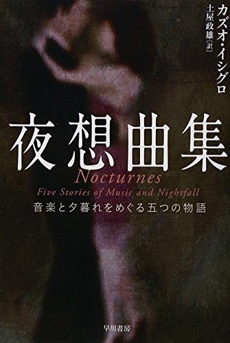 夜想曲集: 音楽と夕暮れをめぐる五つの物語 (ハヤカワepi文庫)の詳細を見る