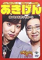 笑魂シリーズ あきげん 「キャラメルポップコーン」 [DVD]