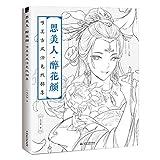 SUCHUANGUANG, Libro de Colorear Chino, Dibujo de línea, Libro de Texto, Pintura de Belleza Antigua, Libro para Colorear