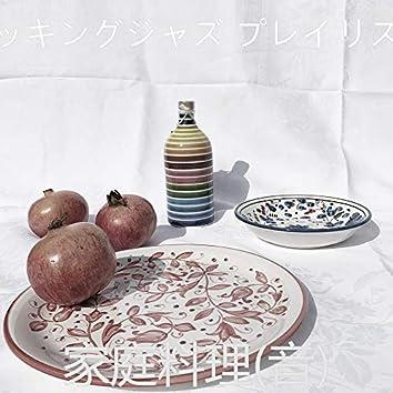 家庭料理(音)