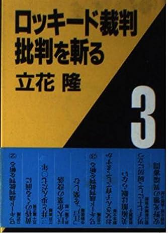 ロッキード裁判批判を斬る〈3〉 (朝日文庫)