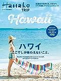 Hanako特別編集 ハワイ ここでしか味わえないこと。