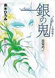 銀の鬼−目覚め 2 (幻の男)
