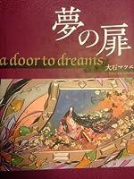 夢の扉―a door to dreams