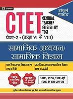 CTET CENTRAL TEACHER ELIGIBILITY TEST PAPER-II CLASS VI ? VIII SAMAJIK ADHYAYAN/SAMAJIK VIGYAN (hindi)