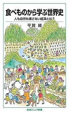 食べものから学ぶ世界史: 人も自然も壊さない経済とは? (岩波ジュニア新書 937)