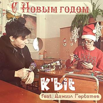 С Новым годом (feat. Даниил Горбатов)