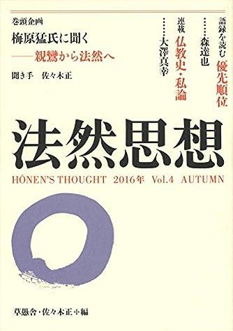 法然思想 Vol.4