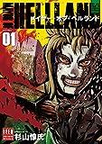 メイヤー・オブ・ヘルランド 1 (ボーダーコミックス)
