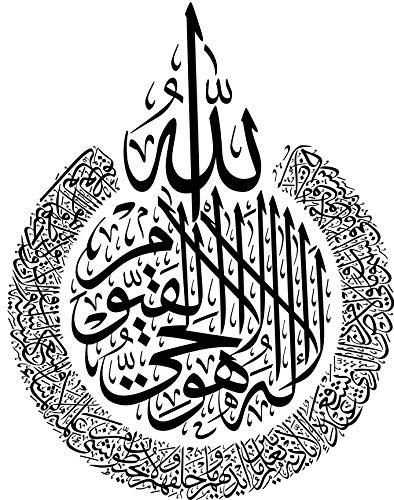 DIY Abnehmbare Islamischen Muslim Kultur Suren Arabisch – Bismilliah Allah Vinyl Wand Sticker Wandtattoo Kalligraphie als Muslimischen Home Wandbild Decorator IslamTürkiye Istanbul 9784(58x75cm)