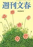 週刊文春 2020年4月23日号[雑誌]