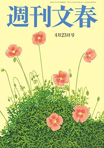 [画像:週刊文春 2020年4月23日号[雑誌]]