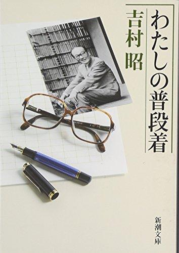 わたしの普段着 (新潮文庫)