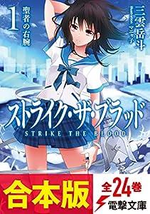 【合本版】ストライク・ザ・ブラッド 全24巻 (電撃文庫)