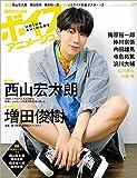 ボイスアニメージュNo.49 (ロマンアルバム)