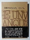 フォークナー全集〈13〉征服されざる人びと (1975年)