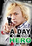 A DAY of one HERO 清水一希 主演[DVD]