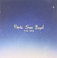 パク・セビョル 1集 - 夜明けの星(韓国盤)