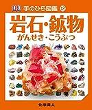 岩石・鉱物 (手のひら図鑑)