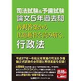 司法試験&予備試験 論文5年過去問 再現答案から出題趣旨を読み解く。行政法