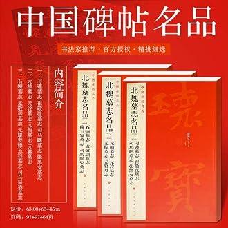 Easyou Chinese Calligraphy Copybook Xixiasong Clerical Script 西狭颂