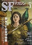 S-Fマガジン 2004年03月号 (通巻575号) 2003年度・英米SF受賞作特集