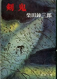 剣鬼 (新潮文庫 し 5-20)