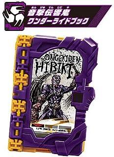 Bandai Shokugan Kamen Rider Saber SG04 Ongekiden Hibiki Wonder Ride Book