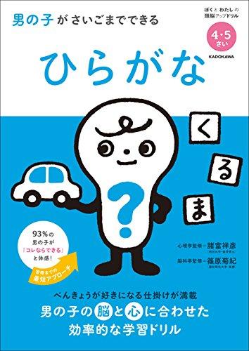 KADOKAWA『男の子がさいごまでできるひらがな』