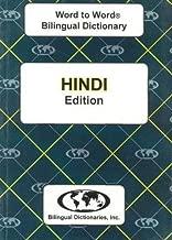 English-Hindi & Hindi-English Word-to-Word Dictionary: Suitable for Exams (English and Multilingual Edition) (Hindi and English Edition)