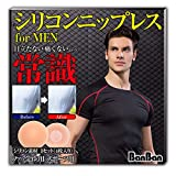 【Ban Ban Corp.】 男性 ニップレス 繰り返し使用 ニプレス シリコン メンズ ニプルス マラソン 丸形 ( 男性用 2セット - 4枚入 )