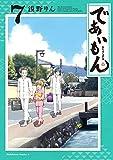 であいもん(7) (角川コミックス・エース)