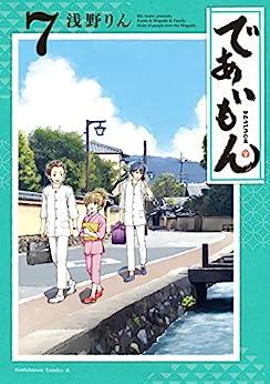 [浅野りん]のであいもん(7) (角川コミックス・エース)