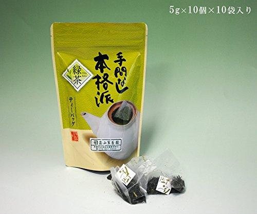 高級煎茶 三角テトラティーバッグ5g×10個×10袋入り ひも付き ※ケース単位 国産 京都宇治 日本茶 