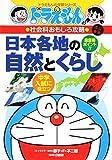 ドラえもんの社会科おもしろ攻略 日本各地の自然とくらし〔改訂版〕 (ドラえもんの学習シリーズ)