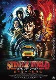 ストレンジ・ワールド 異世界への招待状[ALBSD-2480][DVD]