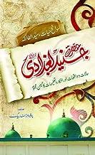 HAZRAT JUNAID BAGHDADI حضرت جنید بغدادی