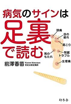 [前澤香苗]の病気のサインは足裏で読む (幻冬舎単行本)