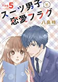 スーツ男子と恋愛フラグ[1話売り] story05 (花とゆめコミックススペシャル)