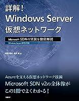 詳解!  Windows Server仮想ネットワーク  Microsoft SDNの実装を徹底解説 (マイクロソフト関連書)
