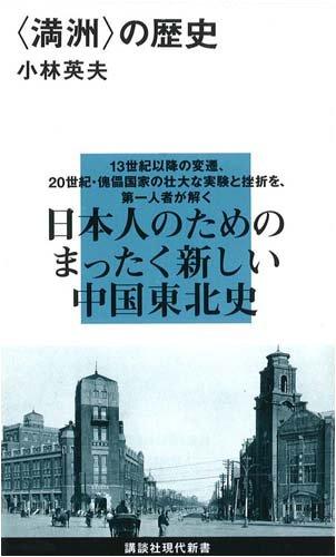 〈満洲〉の歴史 (講談社現代新書)