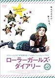 ローラーガールズ・ダイアリー [DVD] image