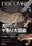 ヤモリ大図鑑: 分類ほか改良品種と生態・飼育・繁殖を解説